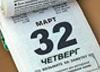 32 марта